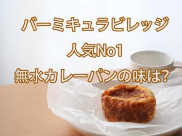 バーミキュラビレッジの無水カレーパンの味を評価!お店人気No1!